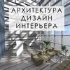 Архитектор в Москве. Дизайн Интерьера. Дома.