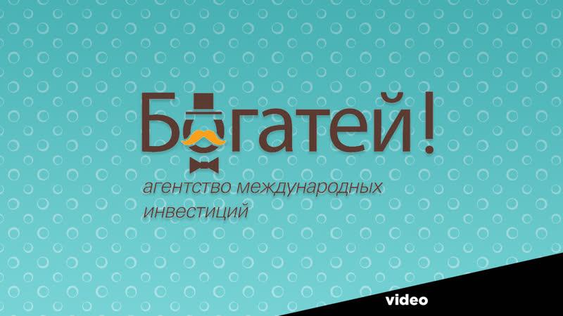 Презентационное видео для АМИ Богатей