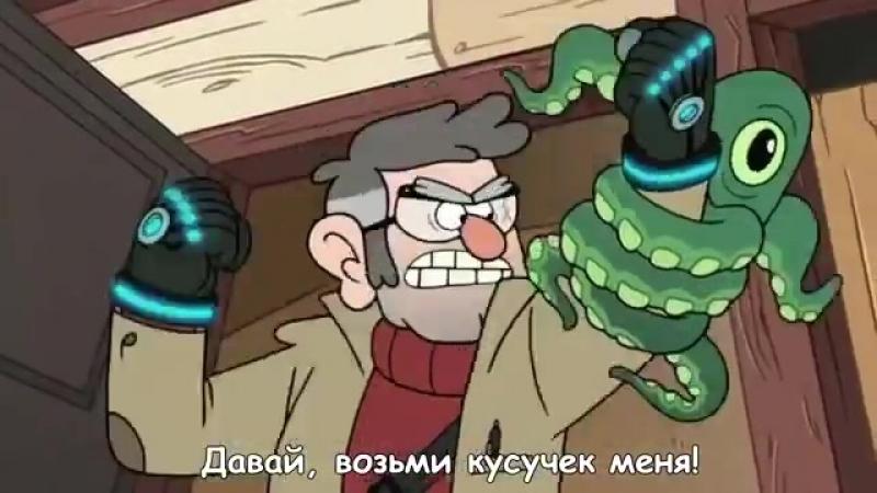 Гравити Фолз 2 Сезон 13 Серия Подземелья и ещё больше подземелий Тизер на Русском (Subs)