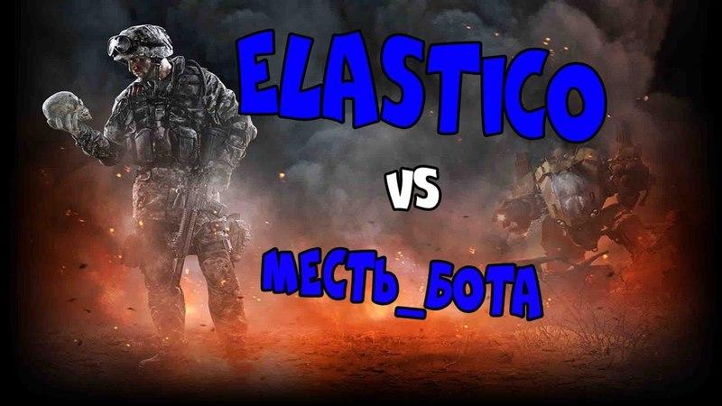 Warface: ELASTICO vs МЕСТЬ_БОТА