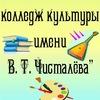 "ГПОУ РК ""Колледж культуры имени  В.Т. Чисталёва"