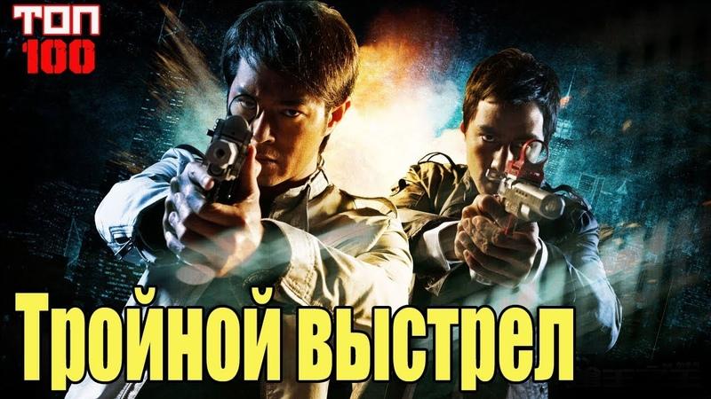 Тройной перехват / Тройной выстрел / Triple Tap / Cheung wong chi wong (2010) .ТОП-100. Трейлер