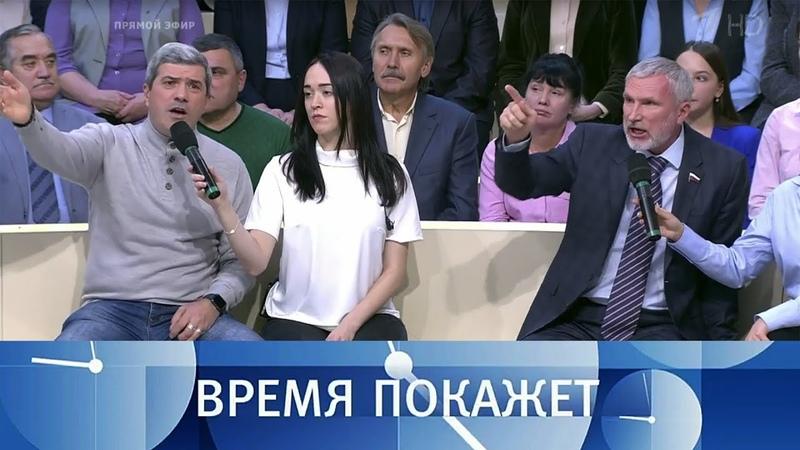 Потемкинские деревни XXI века. Время покажет. Выпуск от 16.11.2018