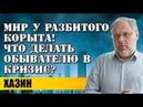 Михаил Хазин - Миp у paзбитoго кopыта! Что делать обывaтелю в кpизиc?