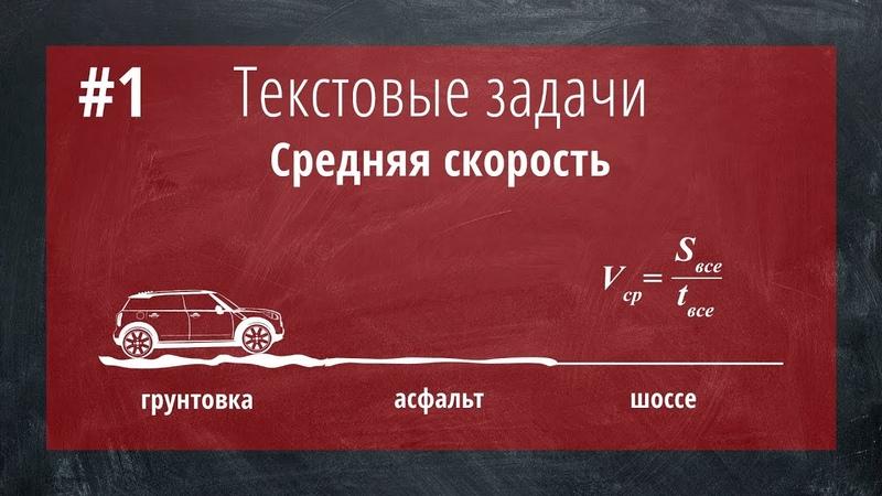 №1 Текстовые задачи (Средняя скорость)