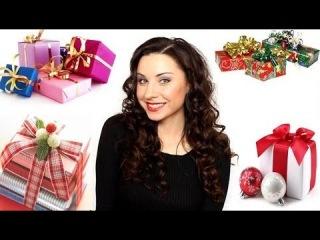 Идеи новогодних подарков!Что подарить на Новый Год?!Необычные и недорогие подарки)