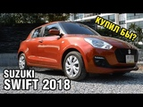 ТЕПЕРЬ мужская машина - новый SUZUKI SWIFT 2018