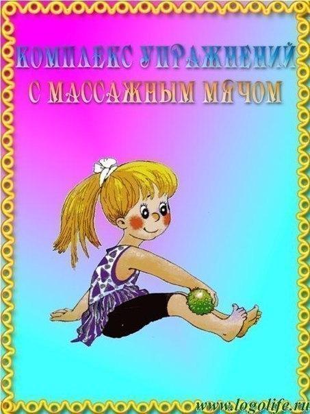 ✏ Маме на заметку - Здоровье и развитие детей 2+ 📌 Комплекс упражнений с массажным мячом ================================ Цель таких упражнений - развитие мелкой моторики, общей координации и пластичности движений. Перед тем, как проводить с детьми или одним ребенком комплекс представленных упражнений, необходимо познакомить ребёнка с названием частей ладони и пальцев. Следить, чтобы при выполнении упражнений для рук, пальцы обеих рук находились всегда в сомкнутом состоянии, плечи не…