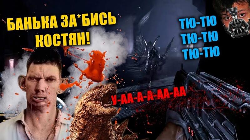 Пожилая Гадза Устроила Кровавую Баню под Бассуху в Alien vs Predator