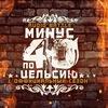 """Audio Battle """"-40 по Цельсию"""" I ОФИЦИАЛЬНЫЙ"""