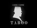 Табу | TABOO | 1 сезон | 3 серия | Lostfilm