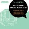 Метробуки имени Ленина-VI