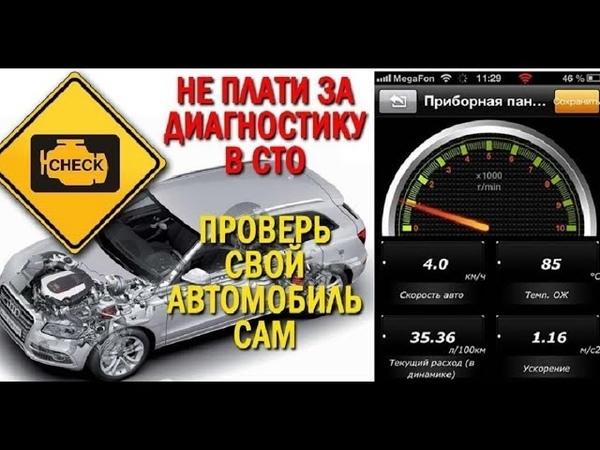 Полный обзор Автосканера Roadgid S6 Pro : подключение и диагностика