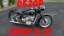 Обзор BMW R 51 послевоенный