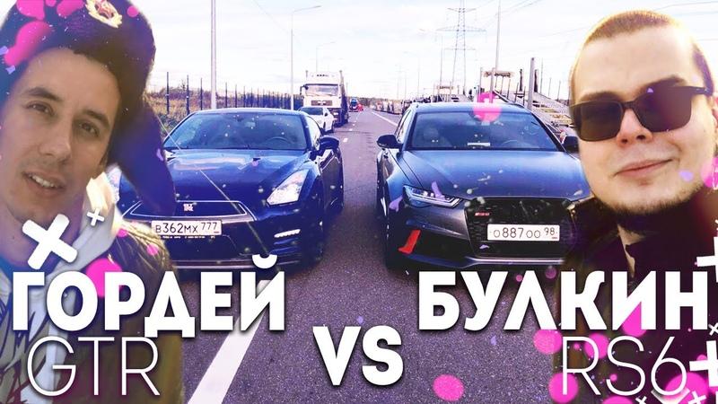 ГОНКА ГОДА! БУЛКИН НА AUDI RS6 vs ДИМА ГОРДЕЙ НА NISSAN GT-R! (АВТОВЛОГ 22)