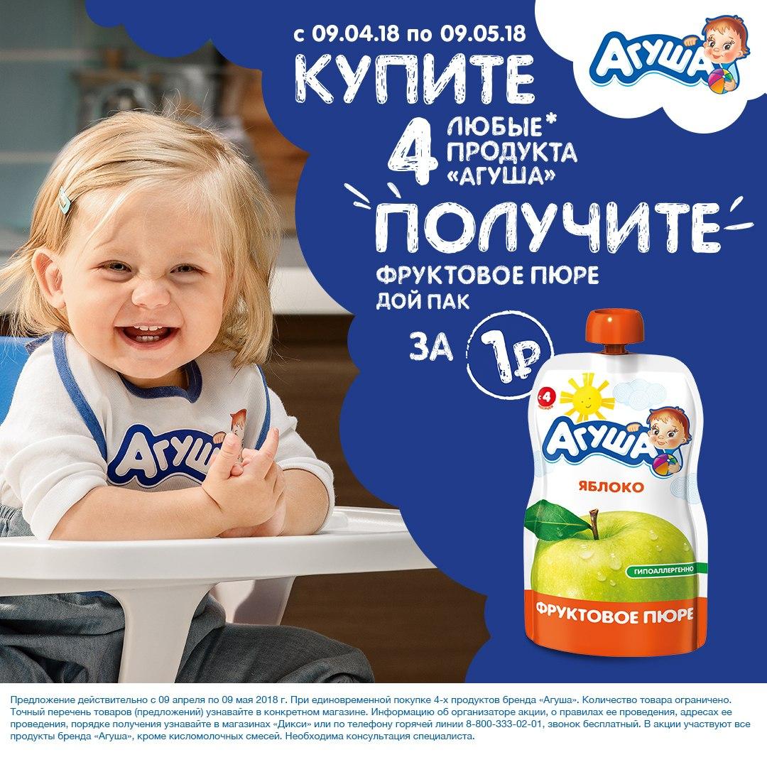 Акция магазина Дикси и детского питания Агуша