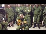 Армейские песни под гитару И там где Северный кавказ (1)