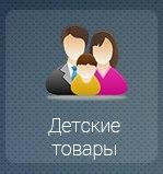v-prokate.by/katalog/detskie_tovaryi.html