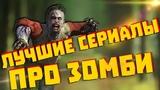 Лучшие зомби сериалы. Топ сериалов про зомби 20182019