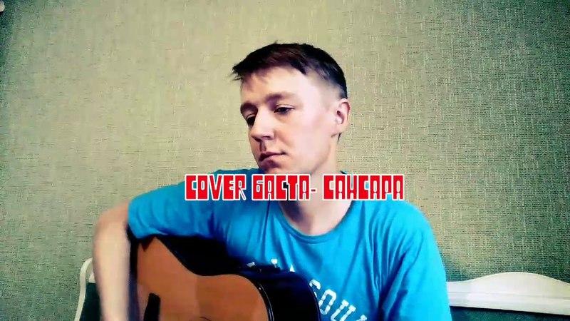 Баста-Сансара (acoustic cover-Руслан Лукьянцев )