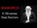 Итоги конкурса к 190-летию Л.Н. Толстого
