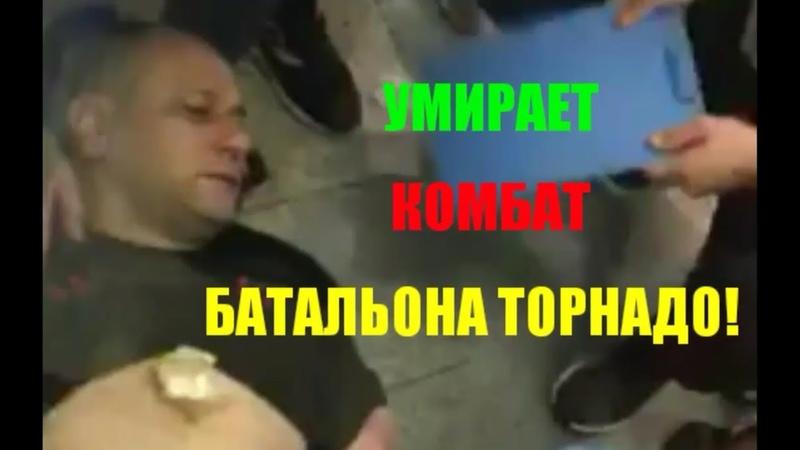 СРОЧНО! На суде УМИРАЕТ комбат Торнадо Руслан Онищенко!