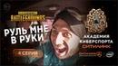 🚚РУЛЬ МНЕ В РУКИ Реалити шоу по мотивам PUBG I 4 СЕРИЯ I Академия киберспорта Ситилинк 16