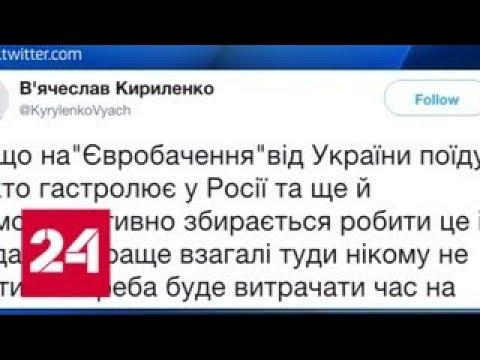 Вице-премьер Кириленко лучше на Евровидение от Украины никому не ехать - Россия 24