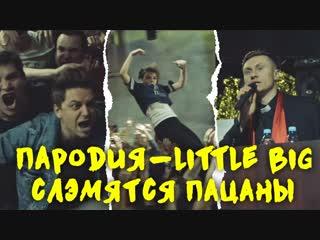 Little big и руки вверх - слэмятся пацаны (drum & bass cover | radio tapok на русском)