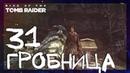 ГРОБНИЦА ЯМА ИСКУПЛЕНИЯ ГЕОТЕРМАЛЬНАЯ ДОЛИНА 31 ► Rise of the Tomb Raider ► Сложность выживание