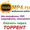 MP4 фильмы для телефона через торрент