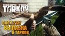 Вылазка в Тарков 0.10.7.2137 🔥 соло рейды, квесты, прокачка торговцев!