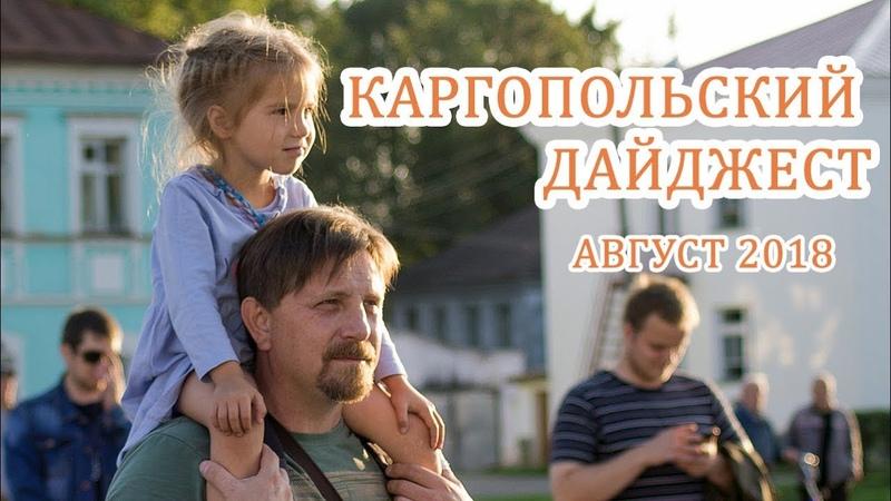 Каргопольский Дайджест   август 2018