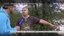 Новости на Россия 24 • Паводок в Приморье: вода отступает, борьба продолжается