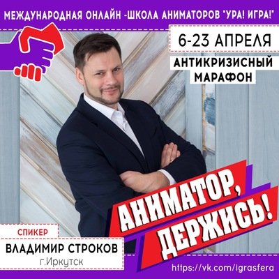 Владимир Строков, Иркутск