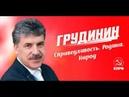 Путин украл победу у Грудинина на выборах ДОКАЗАТЕЛЬСТВА 100%