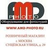 AMD-Photo оборудование для фотостудий