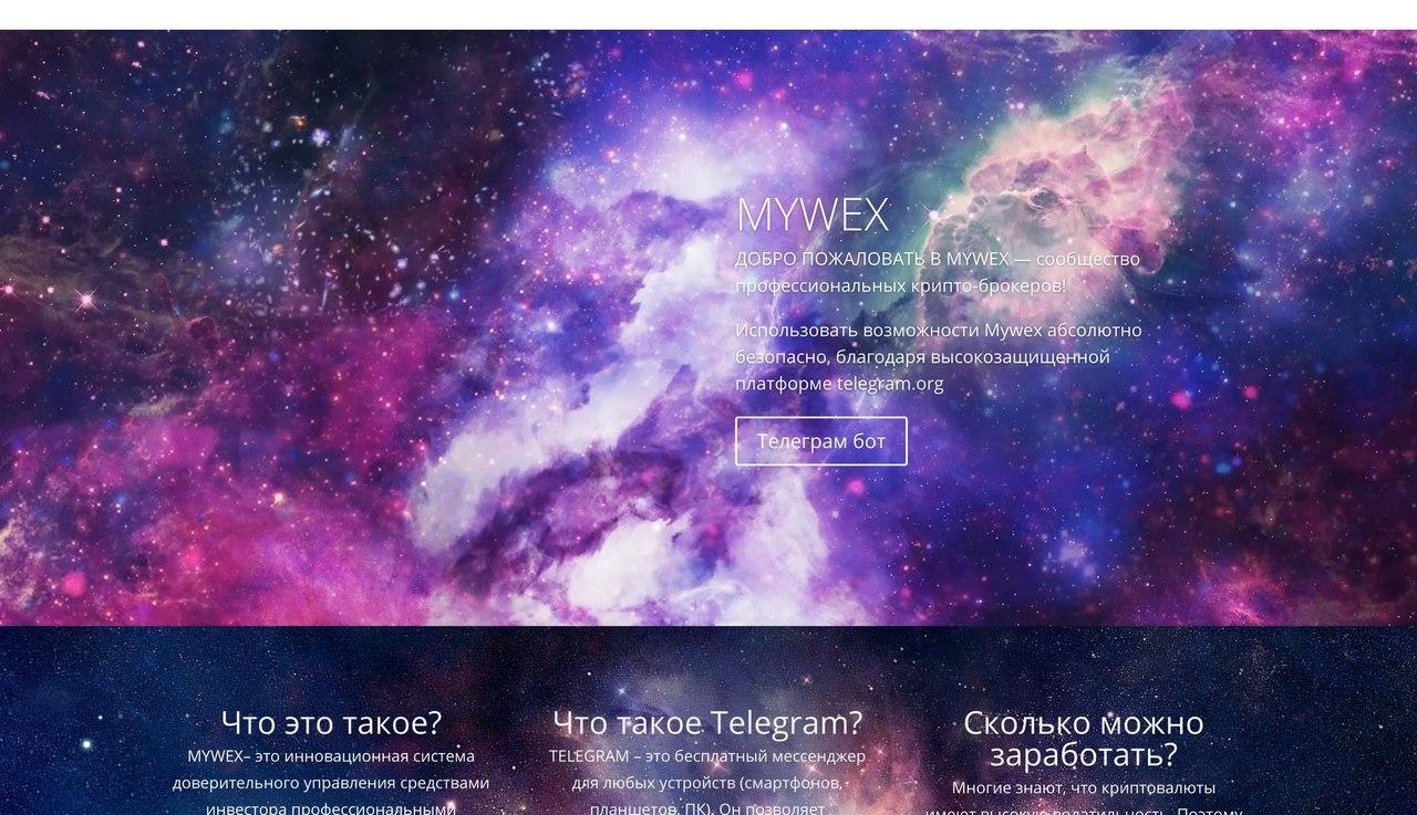 Проект MYWEX H0iCK148388