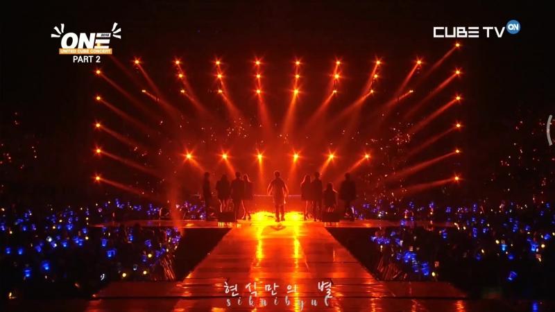 180707_2018 United Cube Concert CUBETV ON_PART 2_sikuibyul