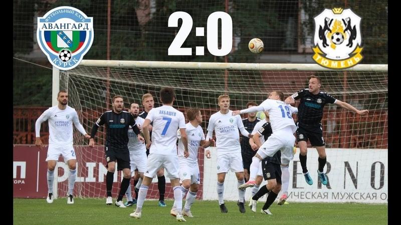 Авангард - Тюмень 2:0 Обзор матча Чемпионата ФНЛ 2018/2019. 13-й тур.