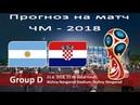 Прогноза на матч Аргентина Хорватия
