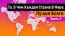 То, в чем каждая страна в мире, лучше всего! (Часть 2) (RealLifeLore на русском)