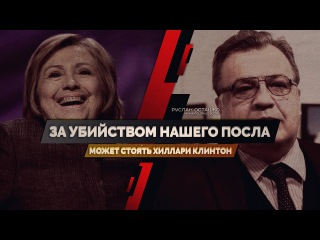 За убийством нашего посла может стоять Хиллари Клинтон (Руслан Осташко)