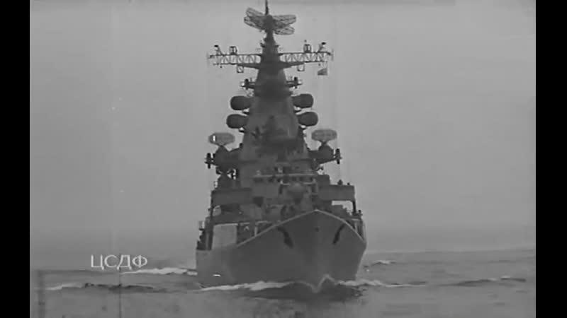На маневрах Океан, 1970 г. (ч\б)