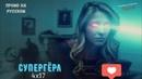 Супергёрл 4 сезон 17 серия / Supergirl 4x17 / Русское промо