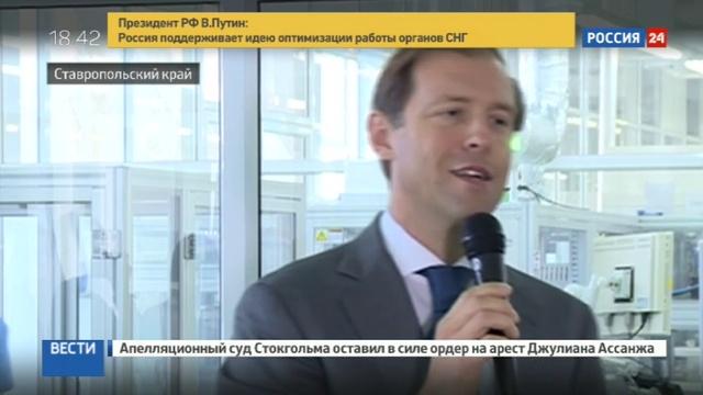Новости на Россия 24 • На Ставрополье будут выращивать сапфиры весом в полтонны
