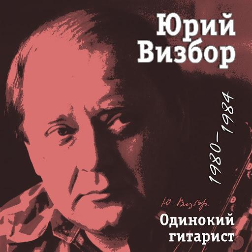 Юрий Визбор альбом Одинокий гитарист