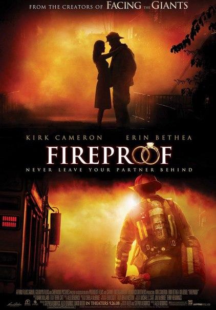 Огнеупорный (2008)