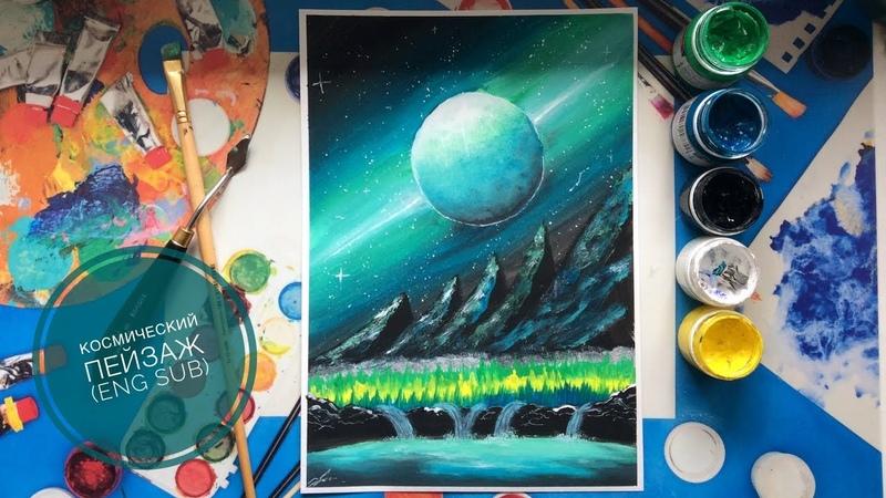 Космический пейзаж гуашью пошагово (eng sub) Space landscape gouache step by step