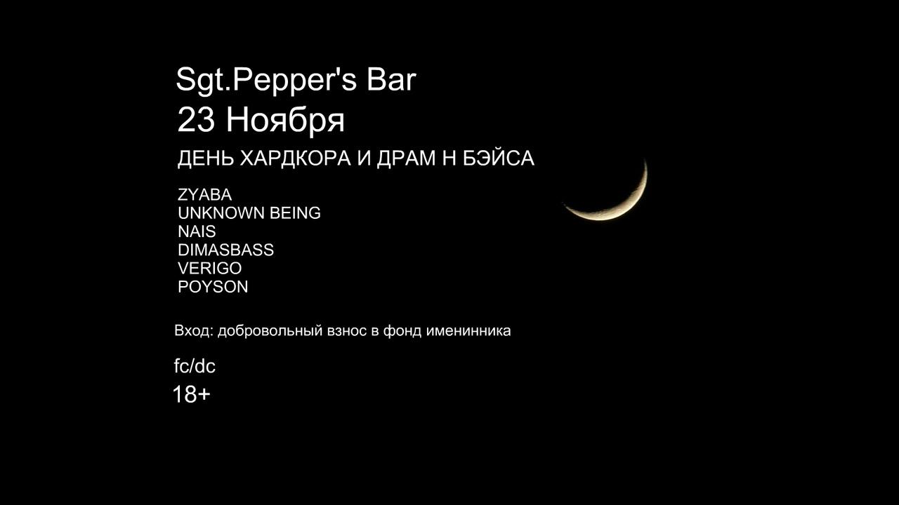 Афиша Краснодар ZYABA Birthday Sgt. Pepper's 23.11